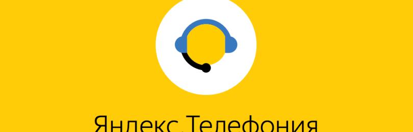 Вход в личный кабинет Яндекс.Телефония
