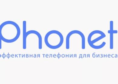 IP-телефония «Phonet»