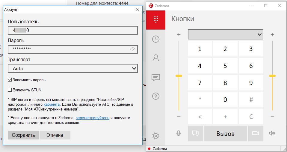 Настройка софтфона Zadarma
