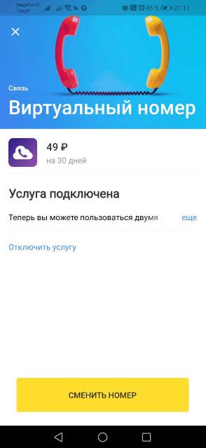 Виртуальный номер Тинькофф Мобайл