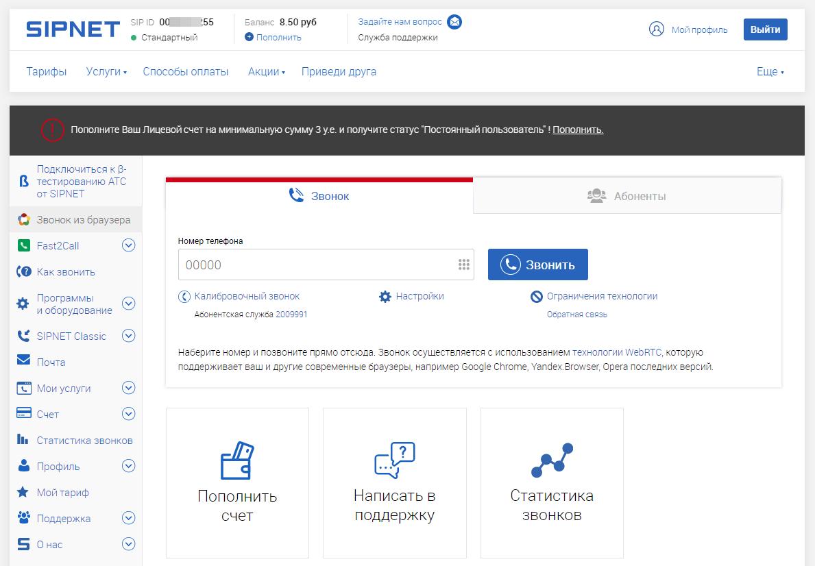 Личный кабинет на официальном сайте Сипнет