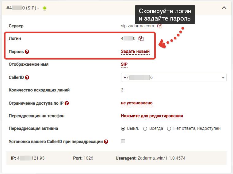 Звонки в Беларусь с Билайна из России