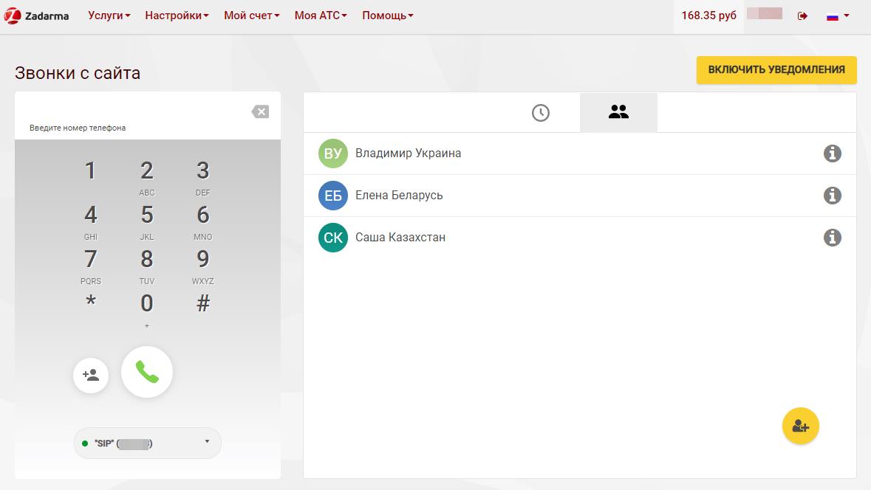 IP-телефония Задарма