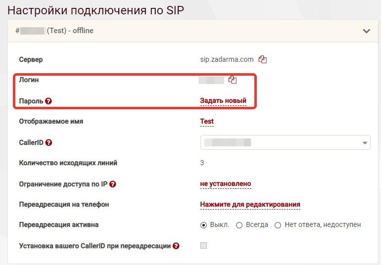 Настройка подключния по SIP