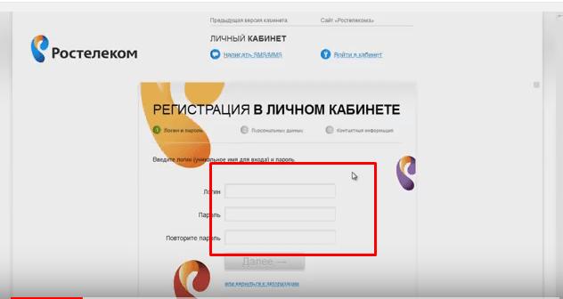 Личный кабинет Ростелеком для ip-телефонии